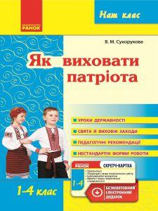 Підручники для школи Виховна робота  1 клас 2 клас 3  клас 4 клас        - Сухорукова В. М.
