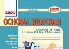 Підручники для школи Основи здоров'я  4 клас           - Диптан Н. В.