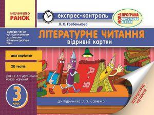 Підручники для школи Літературне читання  3  клас           - Савченко  О. Я.
