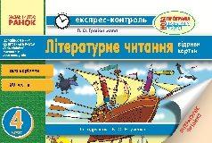 Підручники для школи Літературне читання  4 клас           - Гребенькова Л. О.