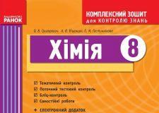 Підручники для школи Хімія  8 клас           - Григорович О. В.