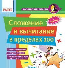 Підручники для школи Математика  1 клас 2 клас          - Лакісова В. М.