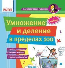 Підручники для школи Математика  2 клас 3  клас          - Лакісова В. М.
