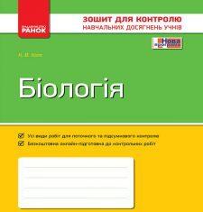 Підручники для школи Біологія  7 клас           - Кот К. В.