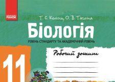 Підручники для школи Біологія  11 клас           - Котик Т. С.