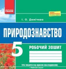 Підручники для школи Природознавство  5 клас           - Демічева І. О.
