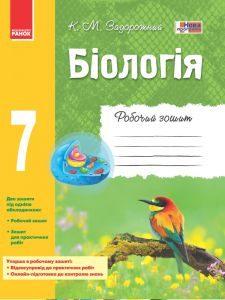 Підручники для школи Біологія  7 клас           - Задорожний К. М.