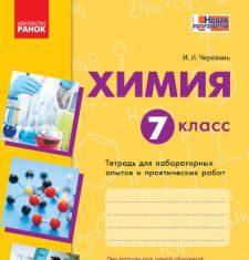 Підручники для школи Хімія  7 клас           - Черевань І. І.