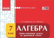 Підручники для школи Алгебра  7 клас           - Корнієнко Т. Л.