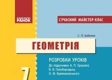 Підручники для школи Геометрія  7 клас           - Бабенко С. П.
