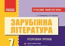 Підручники для школи Світова література  7 клас           - Григор'єва І. О.