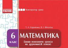 Підручники для школи Математика  6 клас           - Корнієнко Т. Л.